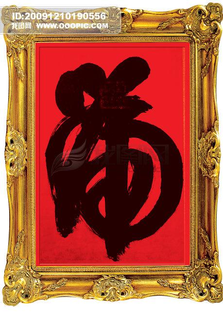 虎王大吉模板下载 虎王大吉图片下载 虎字书法艺术psd 虎