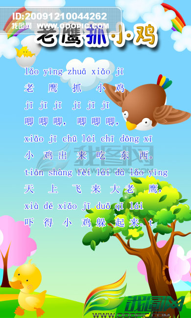 幼儿园大班语言区动物儿歌海报