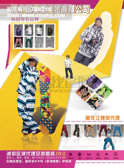 平面设计 宣传单 彩页|dm单页 > 韩国服饰宣传单  下一张&gt