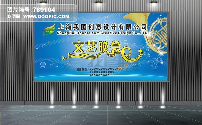 音乐晚会背景模板下载(图片编号:789104)
