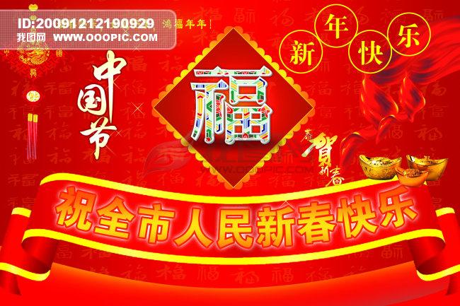 新年快乐 虎年春节