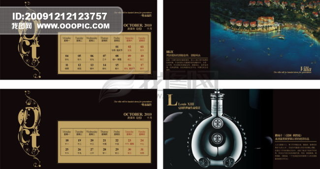 台历模板 台历设计 台历素材 台历模板下载 地产设计 日期 奢侈品 花图片