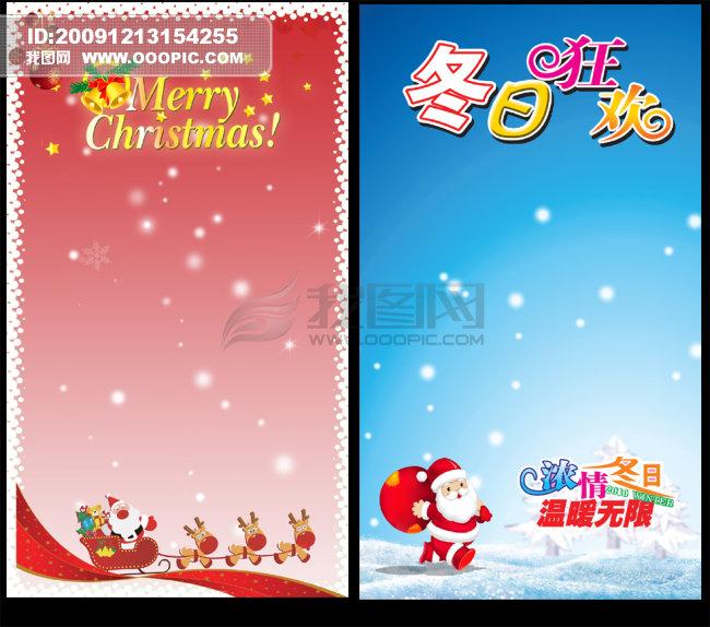 圣诞海报模板模板下载(图片编号:792846)