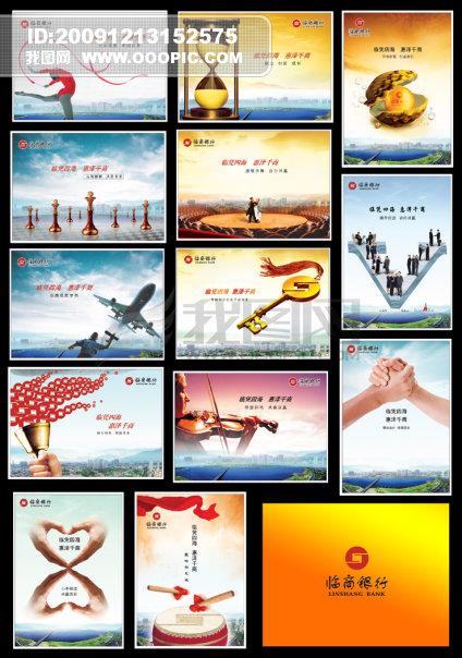 银行创意画册模板下载(图片编号:792812)图片