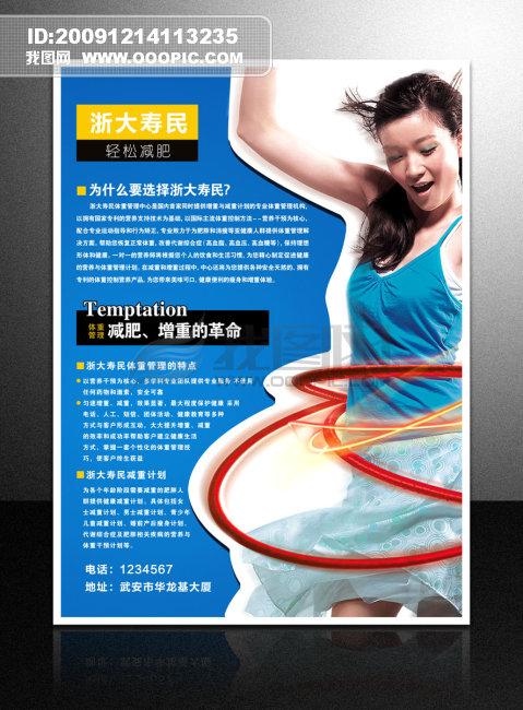 减肥产品海报宣传模板下载(图片编号:793605)_海报设计 ...