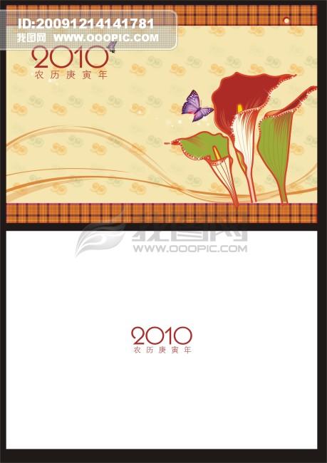2010年台历封面封底模板下载(图片编号:793963)