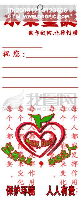水果圣诞书签模板下载