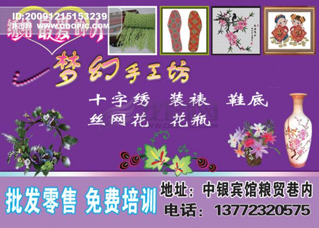 梦幻手工坊模板下载 梦幻手工坊图片下载手工坊促销宣传单 手工艺