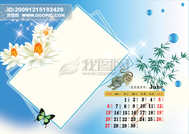 2010年 2010年台历 2010年台历模板 卡通模板 风景 花 蝴蝶 儿童台历