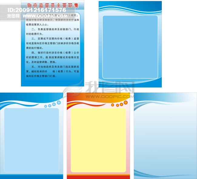 [cdr]制度展板背景下载