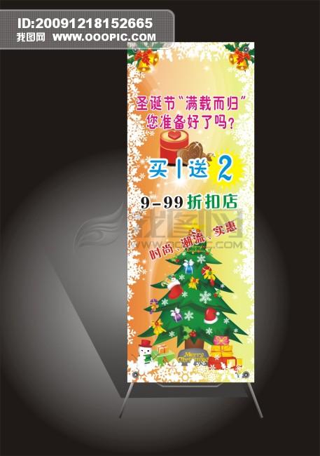 新年展板 新年展架 传统新年展板