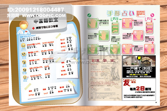 杂志内页版式设计 杂志内页版式设计素材 时尚杂志内页版式设计