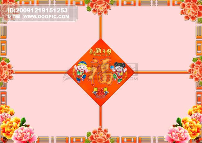 新年喜庆相框模板 相册模板图片下载 新年喜庆相框模板 相册模板 春节