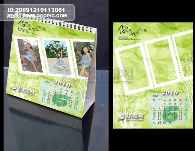 2010儿童台历模板 儿童相册模板 儿童电子相册模板 儿童台历模板下载