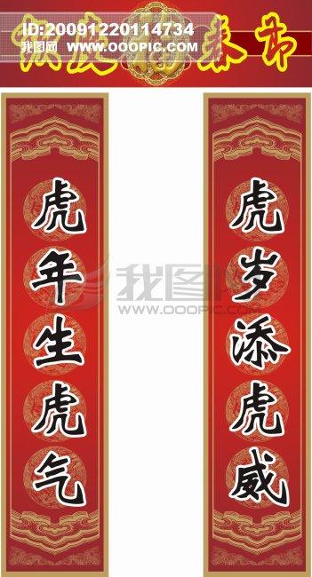 春节对联 新年