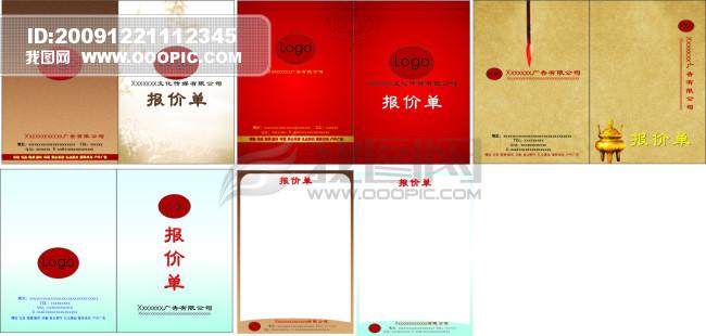广告传媒公司报价单封面设计模板下载(图片编号:)
