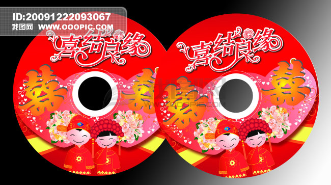 婚纱光盘设计模板下载(图片编号:803123)