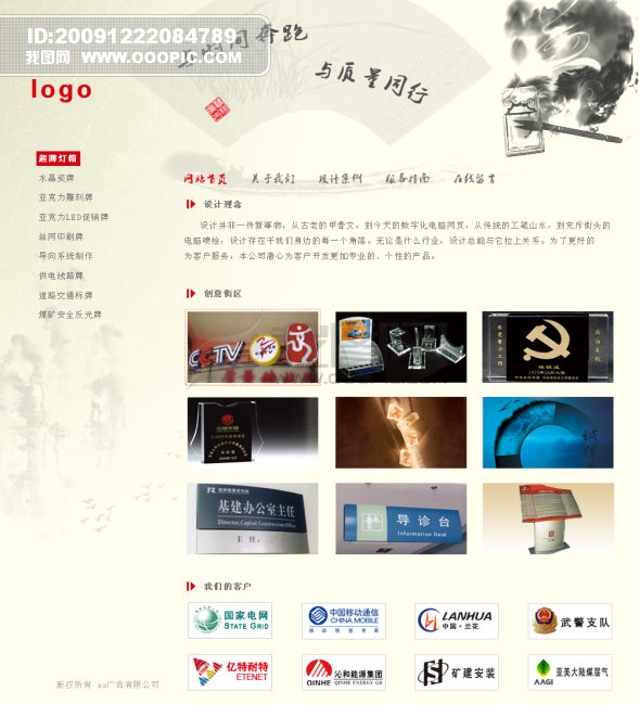 广告公司网站模板模板下载
