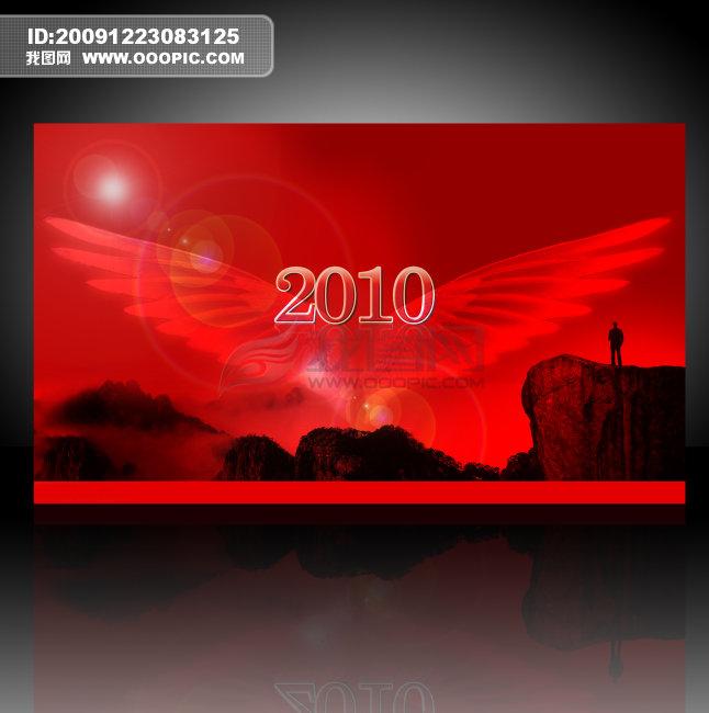 [psd]迎新年晚会模板下载
