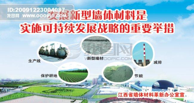 工厂 环境 耕地 生产线 节能 绿地 发展 建设 绿色 环保 江西 煤