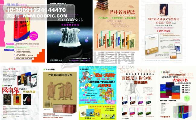 平面設計 海報設計 其他海報設計 > 書店用的廣告  下一張>