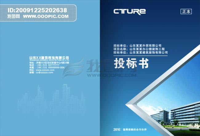 投标书封面模板下载 投标书封面图片下载 招标 正版设计稿 画册 工程