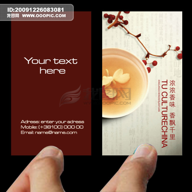 名片模板下载 茶园图片 茶园风光 茶园风景图片 茶艺 茶艺术字 茶艺餐