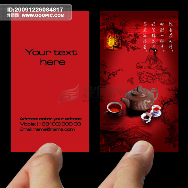 名片模板下载 茶园图片 茶园风光 茶 园风景图片 茶艺 茶艺术字 茶艺