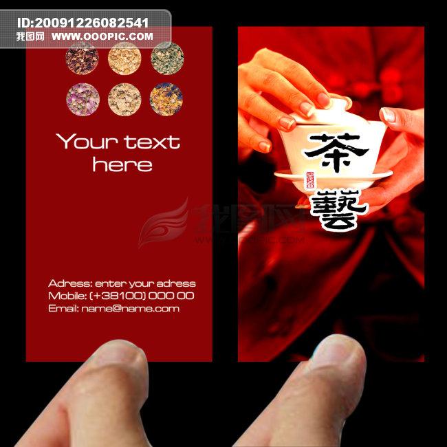 名片模板下载 茶园图片 茶园风光 茶园风景图片 茶艺 茶艺术字 茶艺