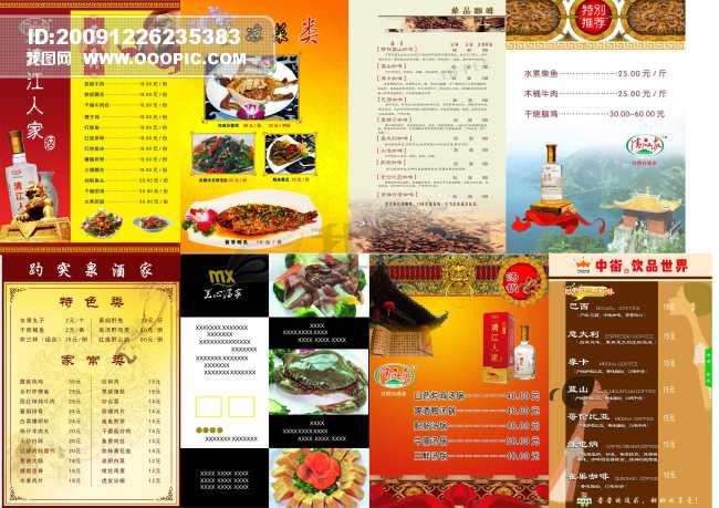 韩式快餐菜单图片大全
