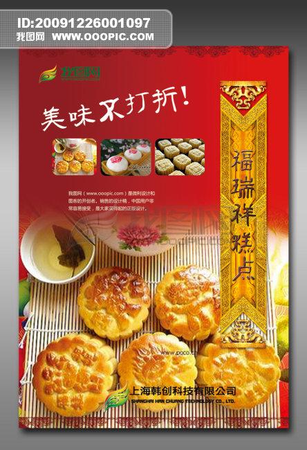 中國風海報 食品店