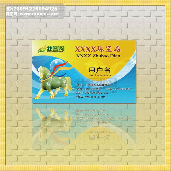 珠宝名片模板下载(图片编号:808520)_中国古文化_vip