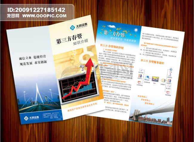 折页宣传册设计模版下载