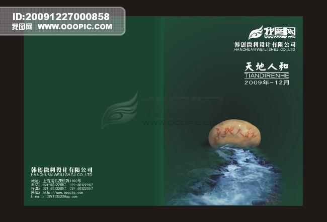 农业科技画册 科技公司画册 广告设计画册设计 印刷包装画册 建筑装潢