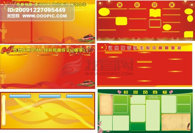 学校展板设计模板模板下载 809906 展板设计 党政 学校 企业