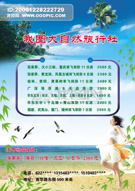 彩页 旅游彩页模板下载(图片编号:812356)