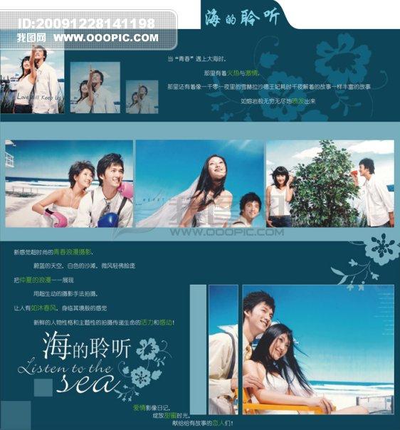 婚纱摄影宣传单设计——内页