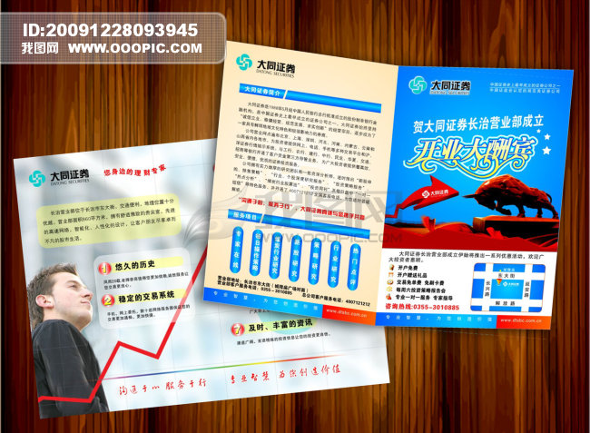 折页宣传册设计模版模板下载 811226 折页设计 模板 促销 宣传广告
