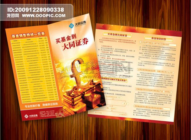 折页宣传册设计模版下载 折页宣传册设计欣赏 折页宣传册设计模版 折