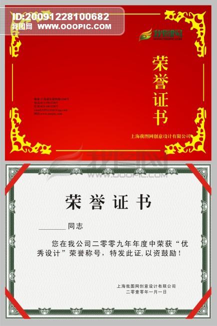 我图网荣誉证书下载 我图网荣誉证书 荣誉证书 证书 证书底纹 证书边框