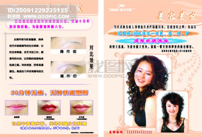 美容美发 海报模板下载 813972 促销 宣传广告