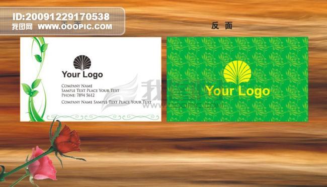 环保公司名片模板下载