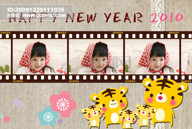 新年虎宝宝可爱儿童相册模板