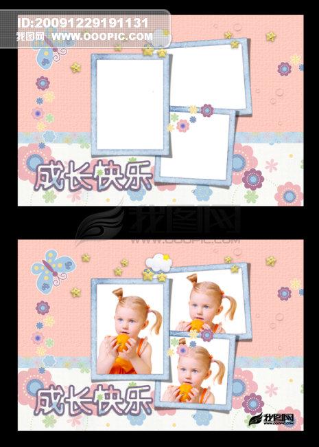 高清晰经典可爱儿童相册模板下载