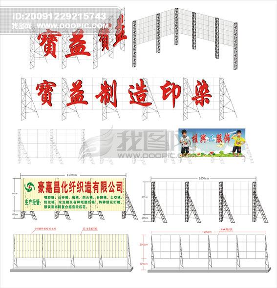 楼顶广告 大型广告架 户外广告框架图