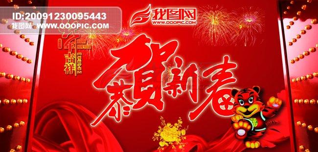 恭贺新春psd分层素材 开门红烟花红飘带福 喜庆背景psd高清模板 新年