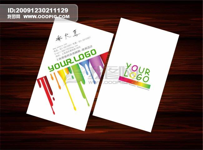 印刷包装设计名片模板下载 印刷包装设计名片图片下载 名片模板下载