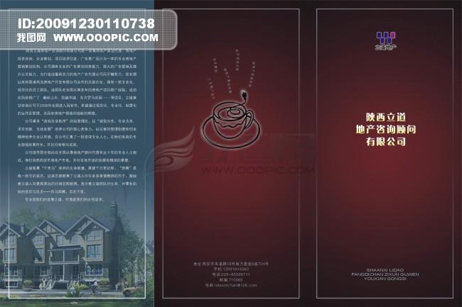 宣传单宣传单设计欣赏宣传单模板宣传单设计模板 宣传单设计画册 建筑
