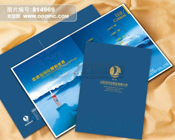 胶业 画册 样本板式 样本设计画册设计企业形象公司形象 扉页 画册