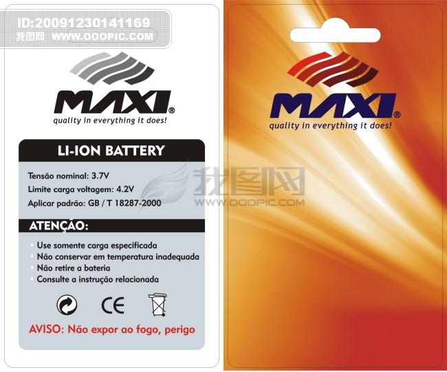 maxi锂电池包装图片